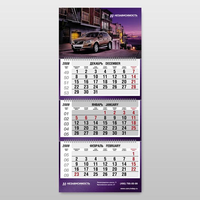 Пример календаря 06