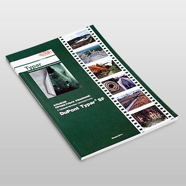 Пример брошюры 07