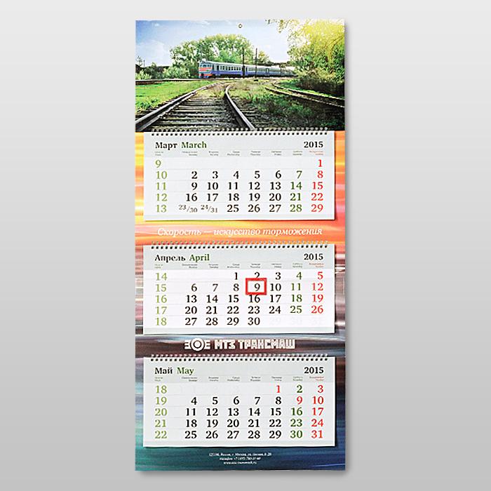 Пример календаря 02