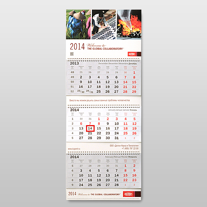 Пример календаря 03
