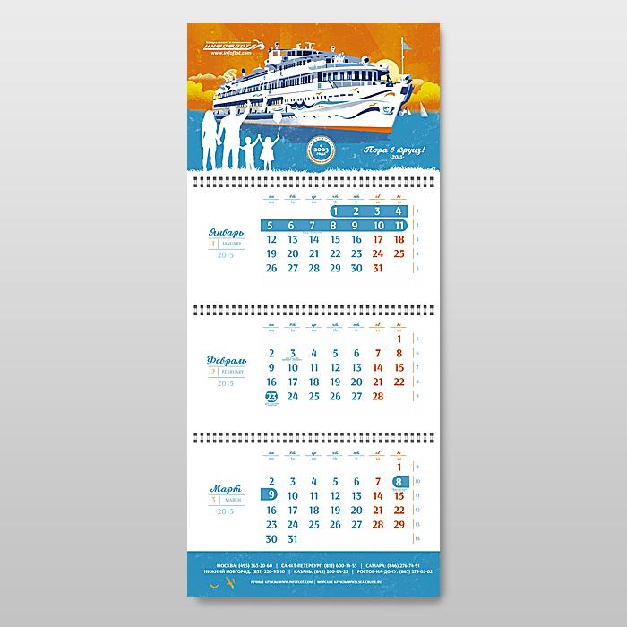 Пример календаря 01