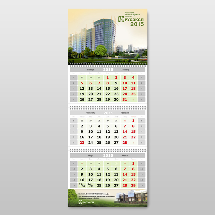 Пример календаря 04