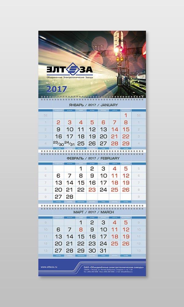 Пример календаря 15