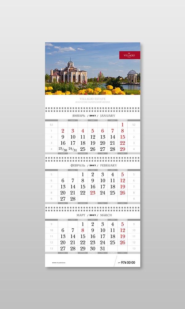 Пример календаря 16