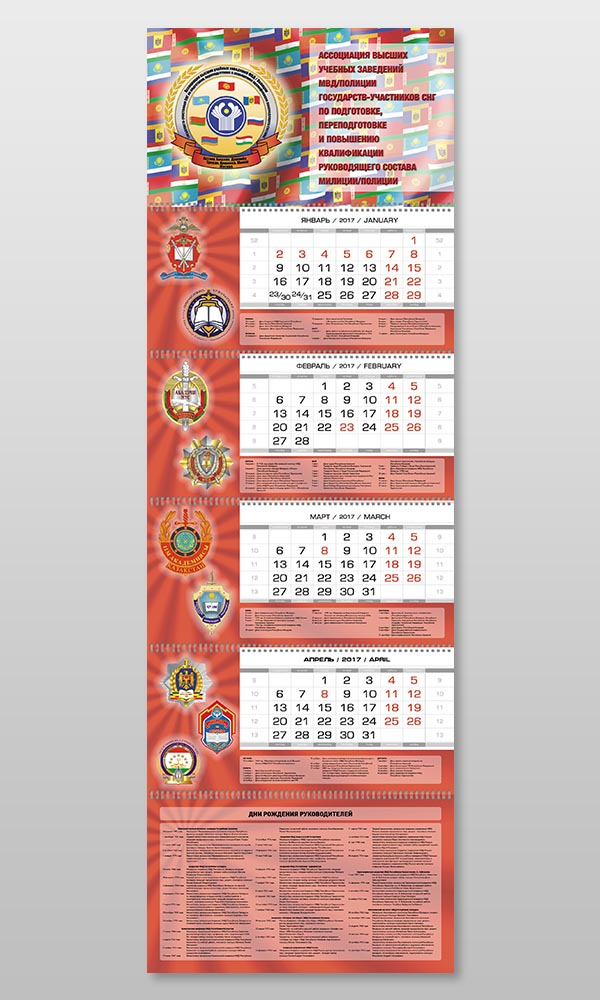 Пример календаря 17