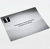 Пример брошюры 16