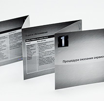 Пример буклета 09