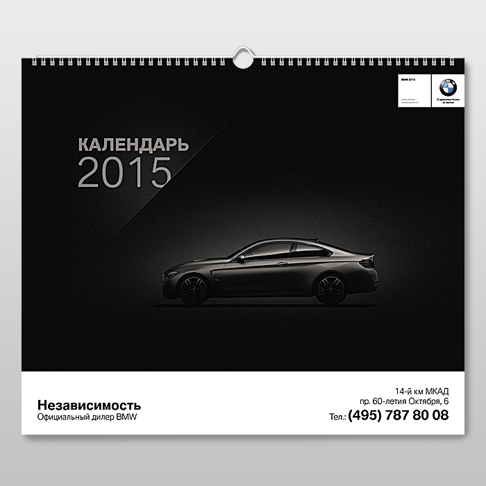Пример календаря 12
