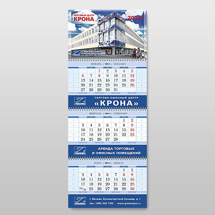 Пример календаря 05
