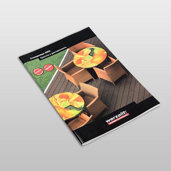 Пример брошюры 02