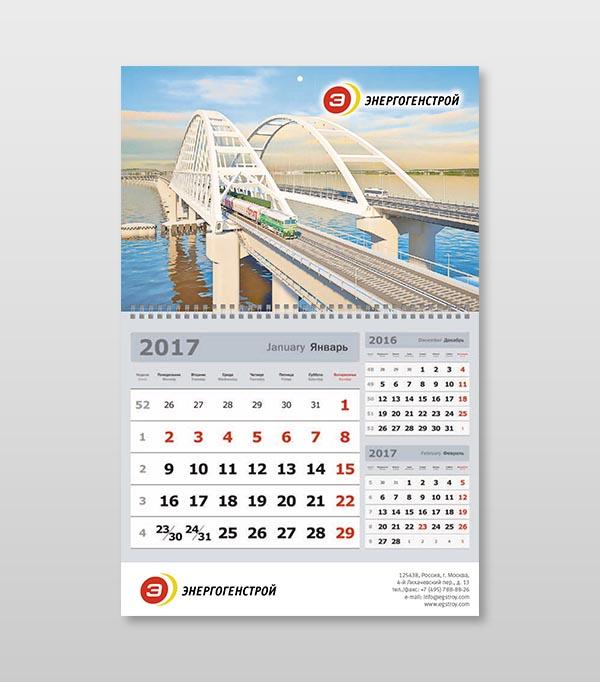 Пример календаря 14