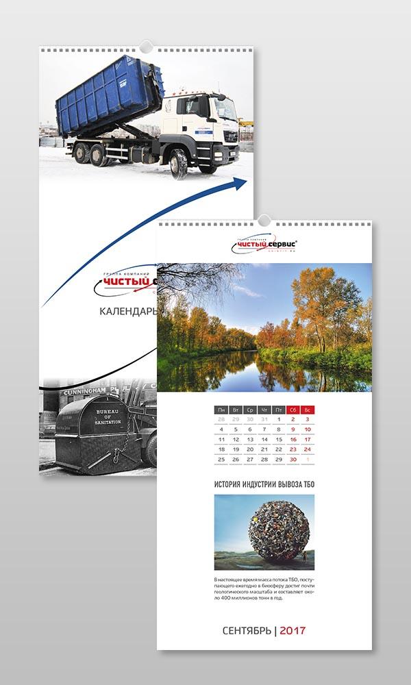 Пример календаря 18